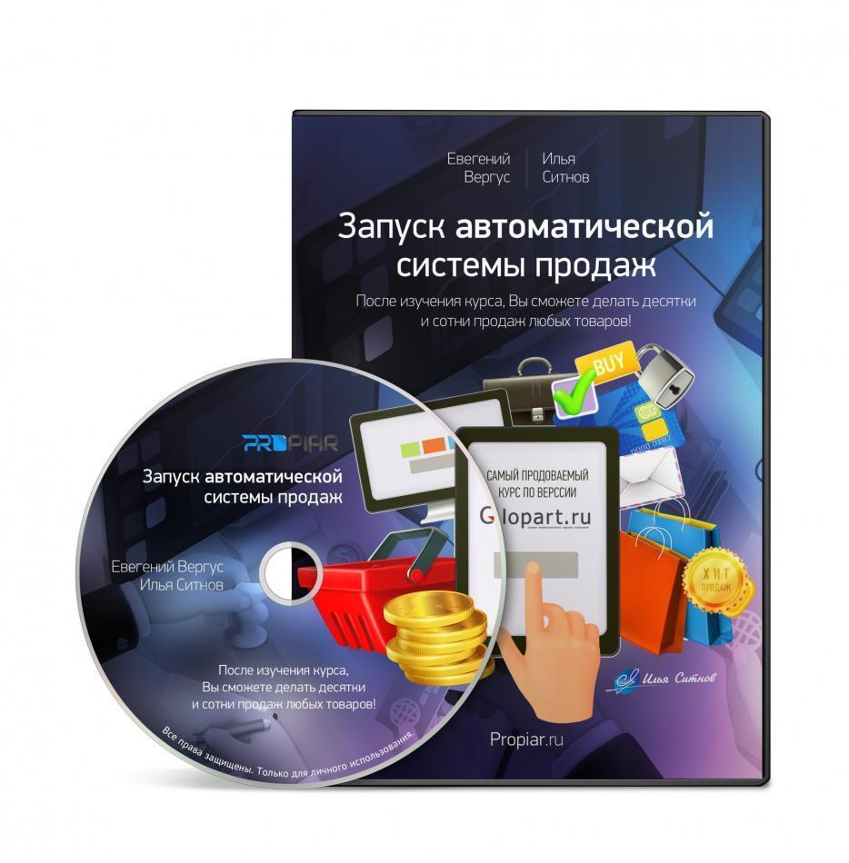 """Курс """"Запуск автоматической системы продаж"""" + Бонуc + Права перепродажи"""