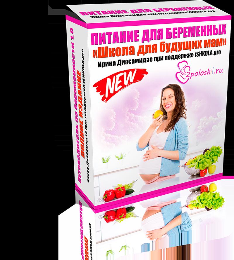 100% Права перепродажи! Питание для беременных. Полное издание